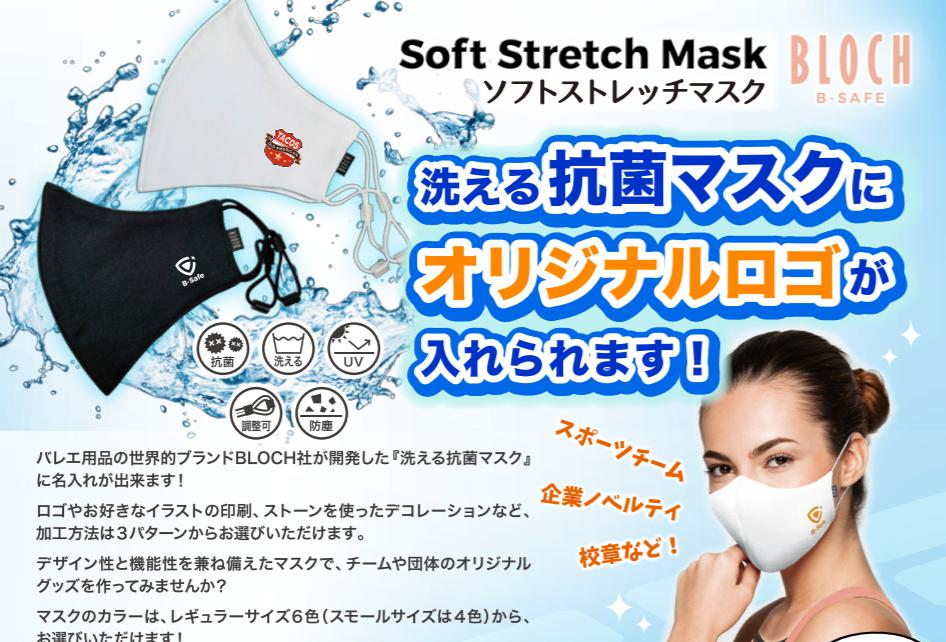blochマスク