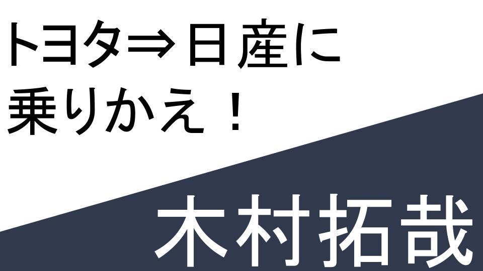 トヨタ⇒日産に乗りかえ!