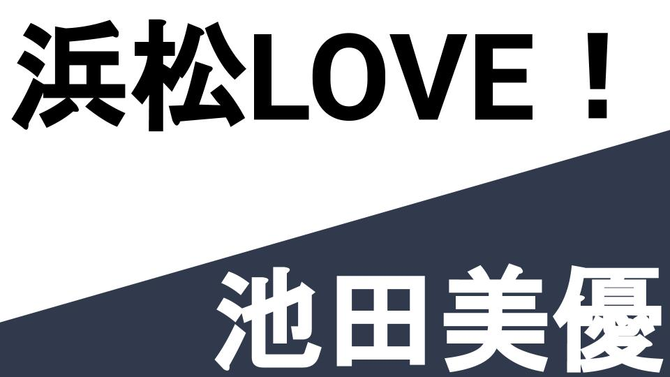 浜松LOVE