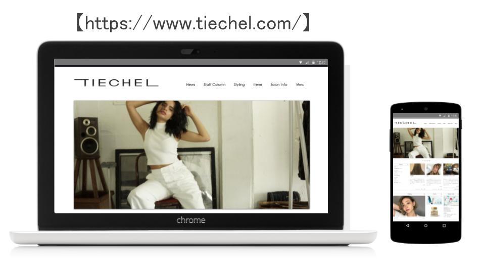 tiechel